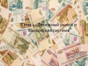 Тема 4 Денежный рынок и банковская система