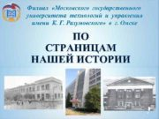 Филиал Московского государственного университета технологий и управления имени