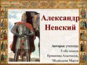 Александр Невский Авторы ученицы 5 б класса Ермолина