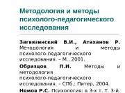 Методология и методы психолого-педагогического исследования Загвязинский В. И.