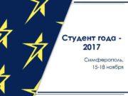 Студент года 2017 Симферополь 15 -18 ноября