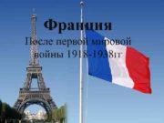 Франция После первой мировой войны 1918 -1938 ГГ