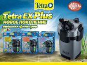 Продукт Артикул Tetra EX Plus
