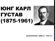 ЮНГ КАРЛ ГУСТАВ 1875 -1961 ВЫПОЛНИЛ КИМ С