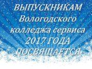 ВЫПУСКНИКАМ Вологодского колледжа сервиса 2017 ГОДА ПОСВЯЩАЕТСЯ