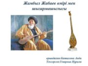 Жамбыл Жабаев өмірі мен шығармашылығы орындаған Батыкова Аида