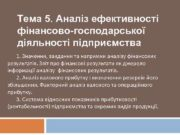 Тема 5 Аналіз ефективності фінансово-господарської діяльності підприємства 1
