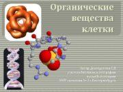 Органические вещества клетки Автор Долгорукова С В учитель