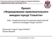 Тольяттинский филиал Российской Академии Народного Хозяйства и Государственной