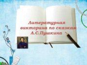 Литературная викторина по сказкам А С Пушкина
