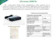 3 D-сканер ОМЕГА 3 D сканер имеет