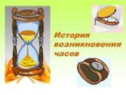 История возникновения часов Солнечные часы — устройство