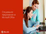 Специальное предложение на Microsoft Office Специальное предложение С