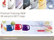 Product Training SEB 30 августа 2017 года Глушенко