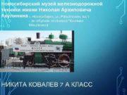 Новосибирский музей железнодорожной техники имени Николая Архиповича Акулинина