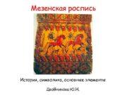 Мезенская роспись История символика основные элементы Двойникова Ю