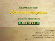 Рекламная акция Золотая традиция для сети магазинов Подготовили