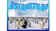 АНТАРКТИДА Учни 4 -б класу Антарктида —