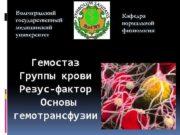 Волгоградский государственный медицинский университет Гемостаз Группы крови Резус-фактор