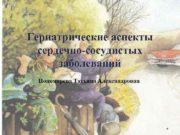 Гериатрические аспекты сердечно сосудистых заболеваний Пономарева Татьяна Александровна