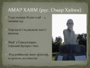 АМАР ХАЯМ рус Омар Хайям Годы жыцця