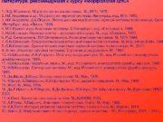 Литература рекомендуемая к курсу Морфология ЦНС 1 Э