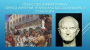 ИСКУССТВО ДРЕВНЕГО РИМА ПЕРИОД ИМПЕРИИ ТРИУМФАЛЬНЫЕ СООРУЖЕНИЯ И