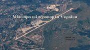 Міжнародні аеропорти України ННІАП — 503 Оверчук Г