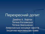 Перехресний допит Джеймз А. Лофтон Тетяна Рогозянська Тетяна