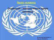 Права человека Социально — экономические права человека Выполнил