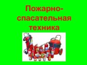 Пожарноспасательная техника Классификация пожарной техники Пожарная техника