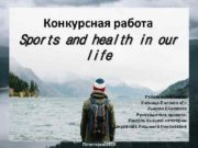 Конкурсная работа Sports and health in our life
