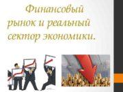 Финансовый рынок и реальный сектор экономики Финансовый