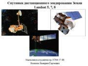 Спутники дистанционного зондирования Земли Landsat 5 7 8