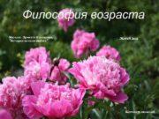 Философия возраста Музыка Эрнесто Кортазара История вечной любви