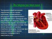 Экстрасистолия Экстрасистолией называют нарушение ритма сердца аритмия возникающее