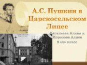 Открытие лицея 19 октября 1811 года В
