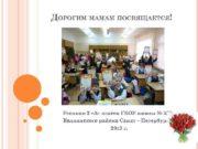 ДОРОГИМ МАМАМ ПОСВЯЩАЕТСЯ Ученики 2 А класса ГБОУ