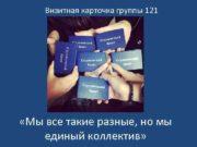 Визитная карточка группы 121 Мы все такие разные