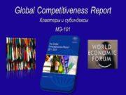 Global Competitiveness Report Кластеры и субиндексы МЭ-101 Кластер