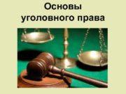 Основы уголовного права Вопросы 1 Понятие уголовного
