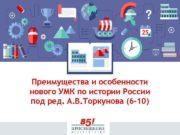 Преимущества и особенности нового УМК по истории России
