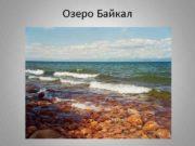 Озеро Байкал Байкал находится на