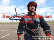 Поисково-спасательная служба Подготовили ученицы 9 В Вахрушева