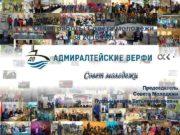 Отчет работы Совета молодежи за 2016 год Совет