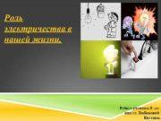 Роль электричества в нашей жизни Работа ученицы 8