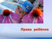 Права ребёнка РЕБЕНОК ИМЕЕТ ПРАВО Право на