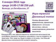 4 января 2016 года среда 14 00 -17
