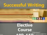 Successful Writing Elective Course 10th-11th forms Potevskaja O.