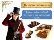 История шоколада Здравствуйте ребята Сегодня у нас необычная